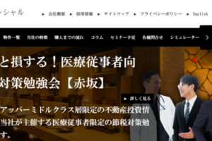 日興レジデンシャルの社員に不動産事業と自社の採用について独占取材!