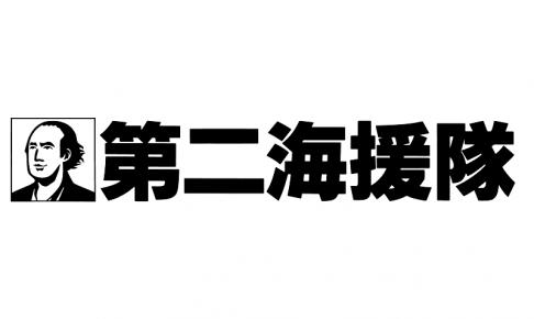 第二海援隊と浅井隆社長の書籍と評判を社員に直接取材!