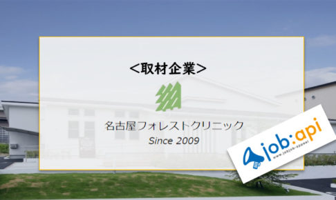名古屋フォレストクリニックのトップ画像