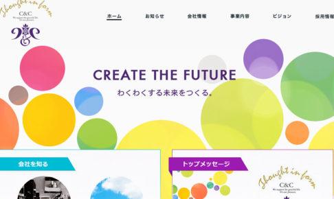C&C株式会社とは!採用や評判と各事業部について京都本社の社員に取材