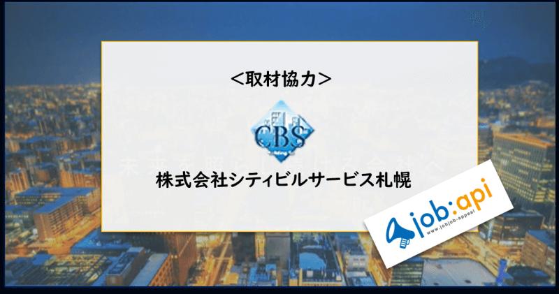 シティビルサービス札幌のCM画像