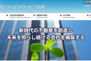 シティビルサービス札幌のトップ画像