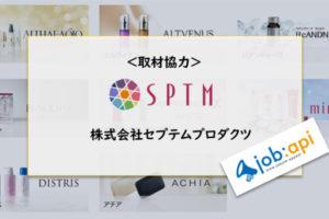 セプテムプロダクツのトップ画像