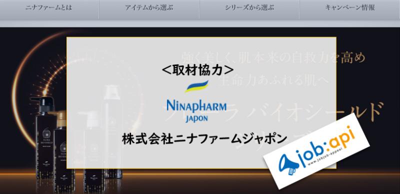 ニナファームジャポンのトップ画像