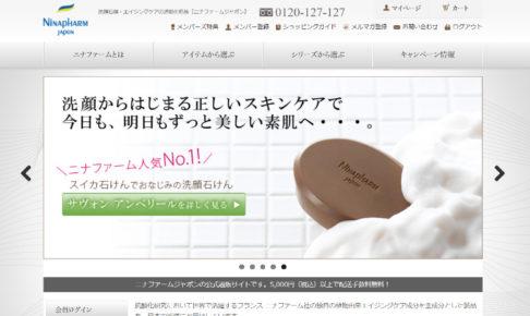 ニナファームのホームページトップ画像