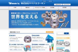 ヤマナカゴーキンのサイトトップ画像