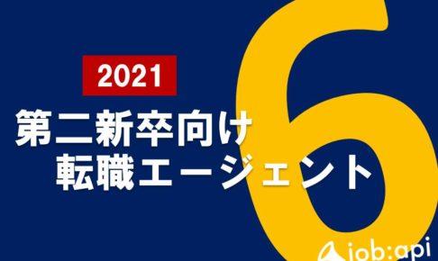 2021年度おすすめ転職エージェント