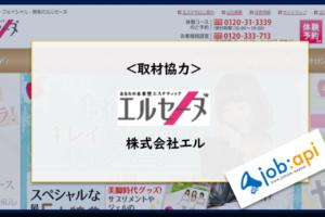 エルセーヌのサイト画面