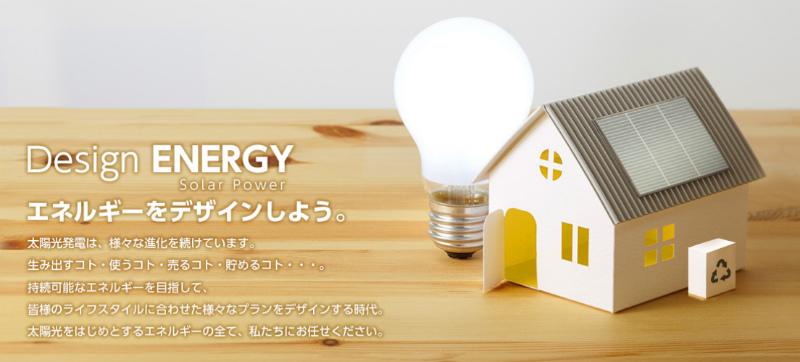 新エネルギー計画株式会社のホームページトップ画面