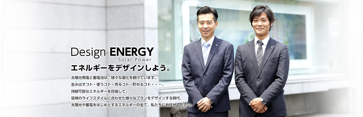 新エネルギー計画株式会社の担当者が2名写っている画像