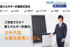 新エネルギー計画株式会社のホームページ画像