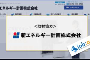 新エネルギー計画株式会社