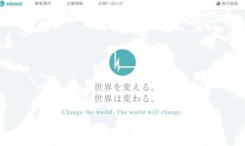 エレソル株式会社のトップ画像