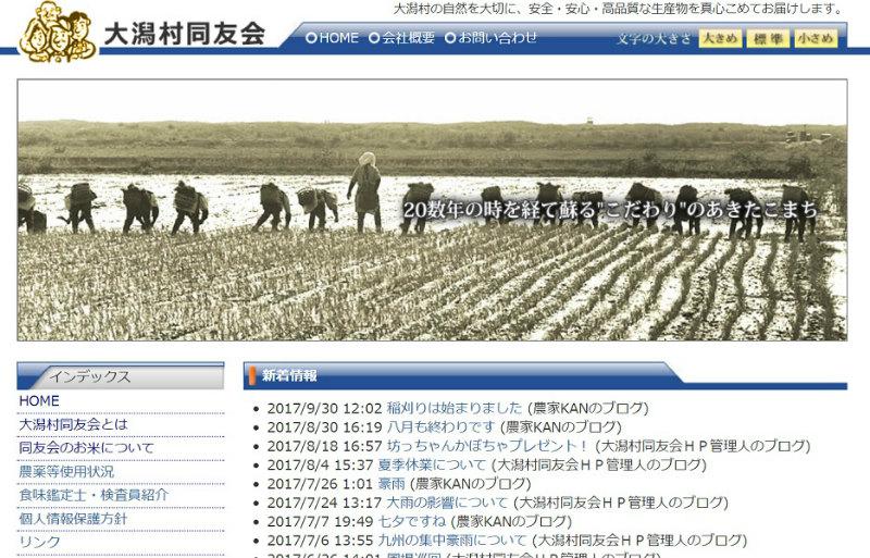 大潟村同友会の歴史と評判!秋田の大地から上質なお米を産地直送で!