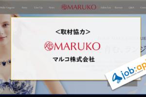 マルコの補正下着|マルコ株式会社のHP画像