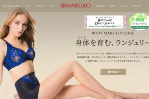 マルコのホームページ画面
