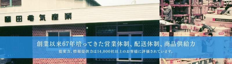 岡田電気産業の特徴