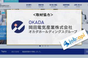 岡田電気産業サイトトップ画像