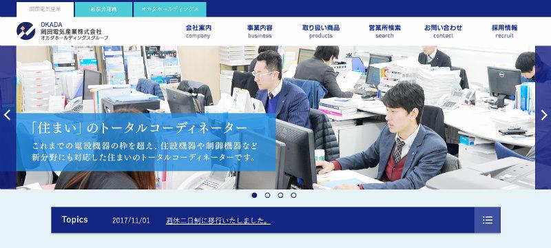 岡田電気産業の魅力と評判を社員に取材!社員が働きたくなる秘訣とは?