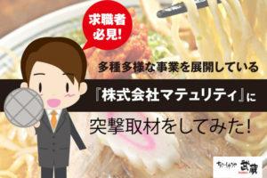 (株)マテュリティと翠川忠彦社長とは?だるまやグループ/ラーメン業界注目の採用を取材!