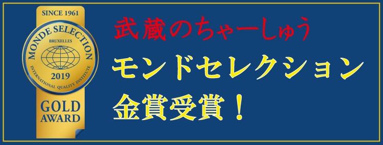 マテュリティの武蔵チャーシューがモンドセレクション2019に選出