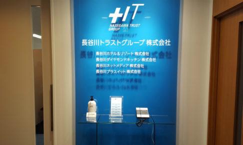 長谷川ネットメディア株式会社のエントランス画像