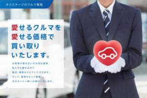 ネクステージの評判がヤバイ!?中古車売買/離職率/採用情報/社員に直撃!