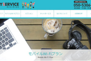 ONLY Mobile(オンリーモバイル)のトップページ画面