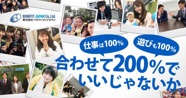 ベネフィットジャパンの採用サイト