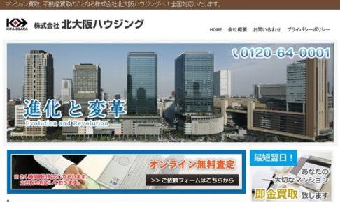 北大阪ハウジングのホームページ画面