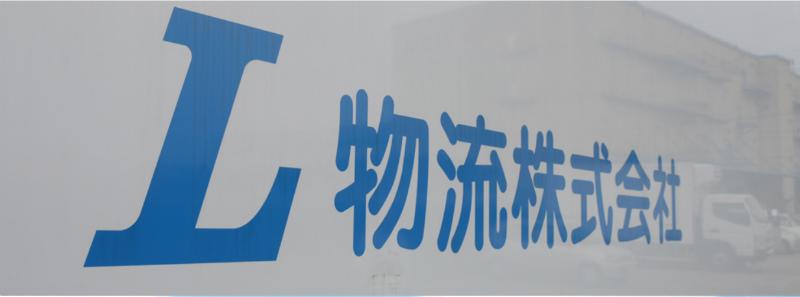 L物流株式会社のロゴ画像