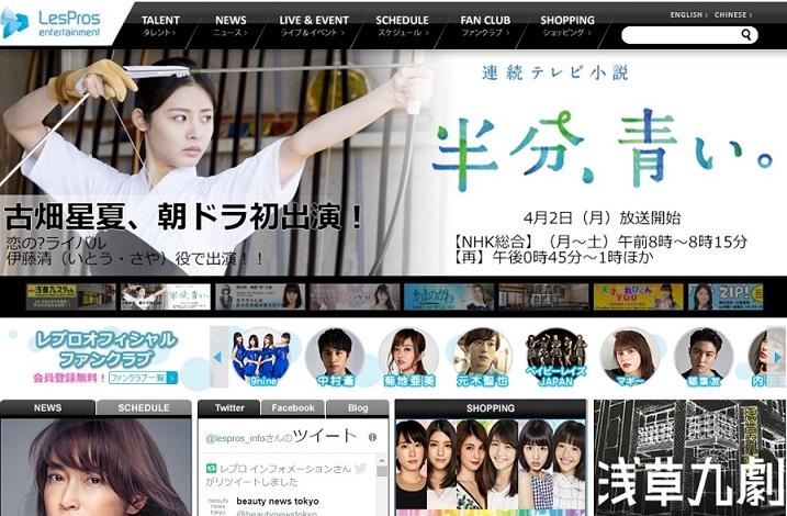 レプトエンタテインメントのホームページ画面