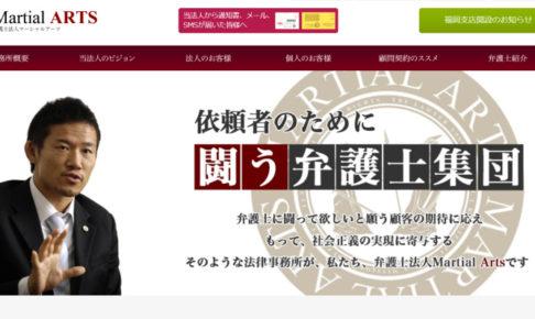 弁護士法人MartialArts(マーシャルアーツ)のホームページトップ