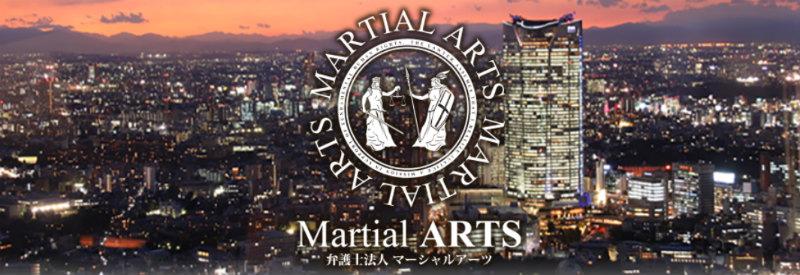 弁護士法人MartialArts(マーシャルアーツ)のサイト画像