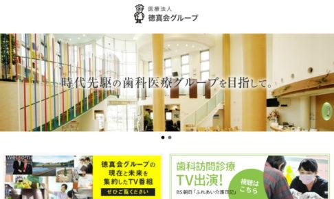 徳真会のホームページ画面