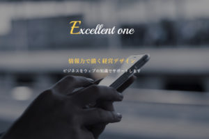 Excellent oneのホームページトップ画面