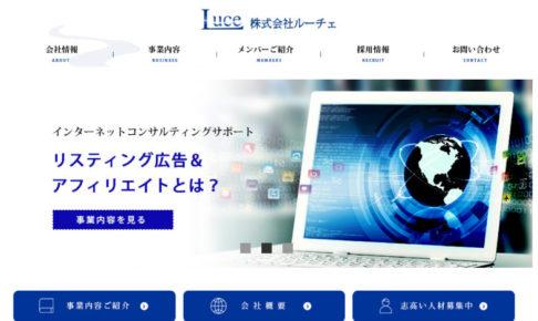 ルーチェのホームページ画面