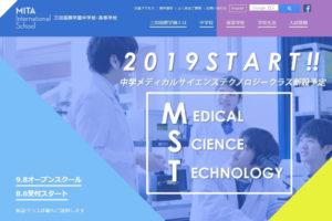 三田国際学園のホームページトップ画面