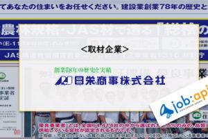 日栄商事のトップ画像