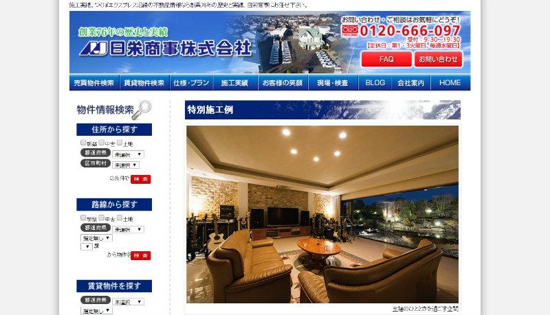日栄商事のHPトップページ
