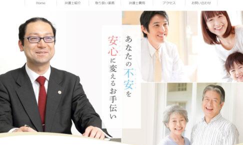 高瀬孝司法律事務所のホームページトップ画面