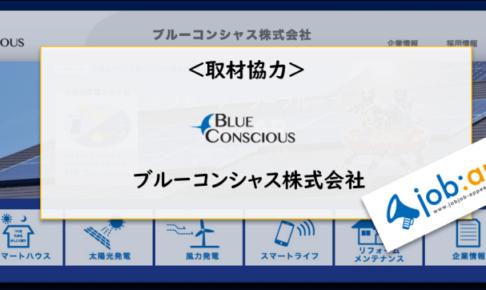 ブルーコンシャスの公式サイト画面