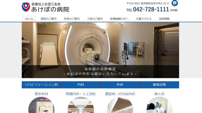 あけぼの病院のホームページ画面