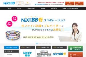 NEXTBBのホームページ画面