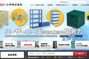 三甲株式会社のHP画面