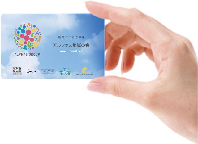 アルファス地域の会のカード