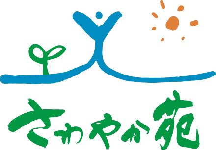 エヌ・エム・アイの運営るさわやか苑のロゴ