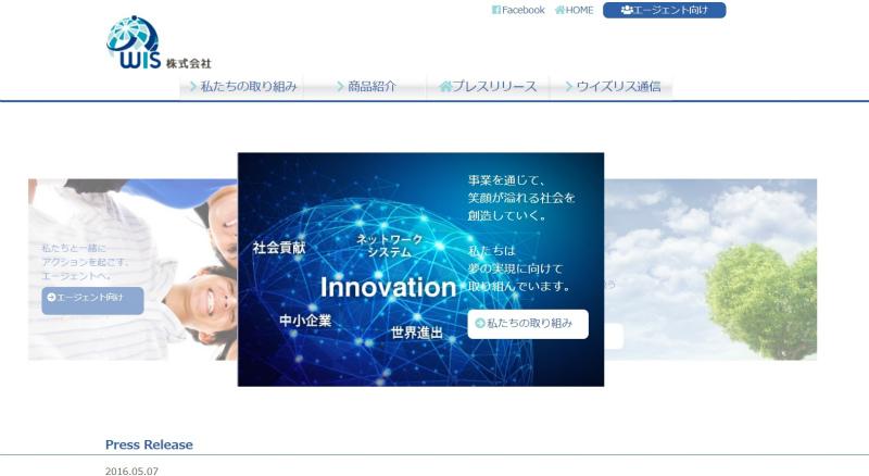 株式会社WISのホームページ画面