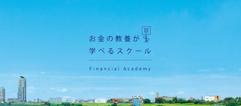 ファイナンシャルアカデミーのHPトップ