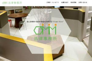 大塚和成弁護士が経営するOMM法律事務所の画像